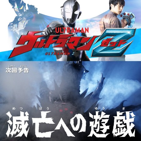 Ultraman Z - Preview do Episódio 24
