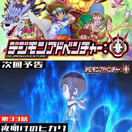 Digimon (2020) - Preview do Episódio 33
