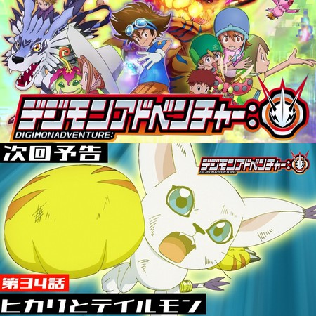 Digimon (2020) - Preview do Episódio 34