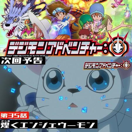 Digimon (2020) - Preview do Episódio 35