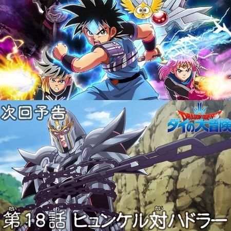 Dragon Quest - Adventure of Dai - Preview do Episódio 18