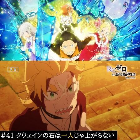 Re ZERO - Preview do Episódio 41 do Anime