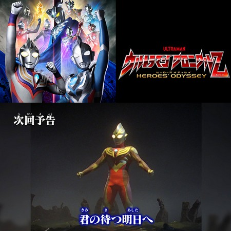 Ultraman Chronicle Z - Heroes Odyssey - Episódio 4