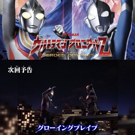 Ultraman Chronicle Z - Heroes Odyssey - Preview do Episódio 2