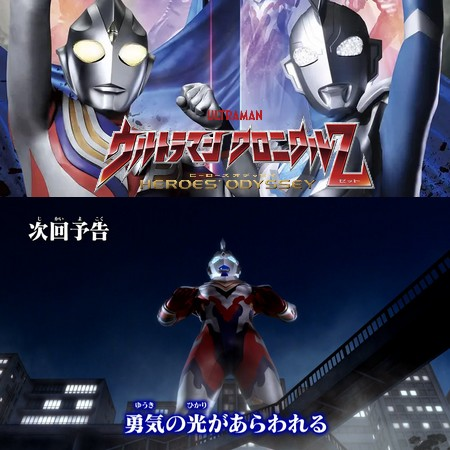 Ultraman Chronicle Z - Heroes Odyssey - Preview do Episódio 3