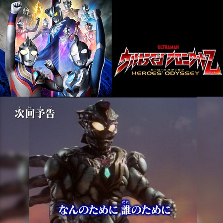Ultraman Chronicle Z - Heroes Odyssey - Preview do Episódio 5