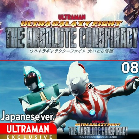 Ultraman - Ultra Galaxy Fight - The Absolute Conspiracy - Episódio 8
