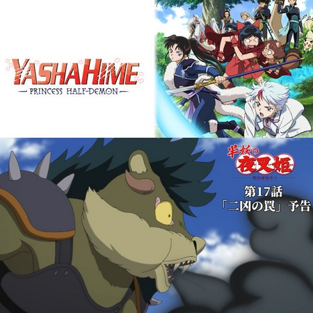 Yashahime - Princess Half-Demon - Preview do Episódio 17