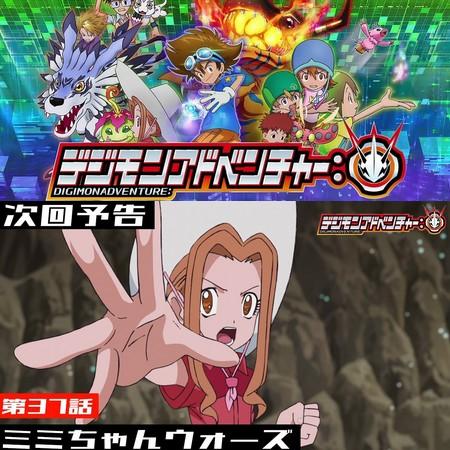 Digimon (2020) - Preview do Episódio 37