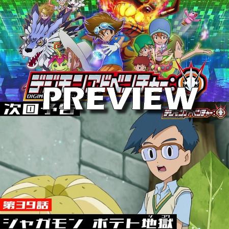 Digimon (2020) - Preview do Episódio 39