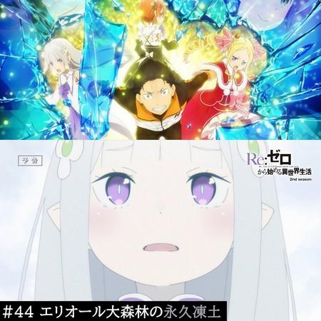 Re ZERO - Preview do Episódio 44 do Anime