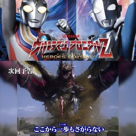 Ultraman Chronicle Z - Heroes Odyssey - Preview do Episódio 7