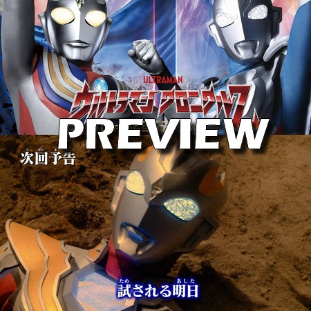 Ultraman Chronicle Z - Heroes Odyssey - Preview do Episódio 9