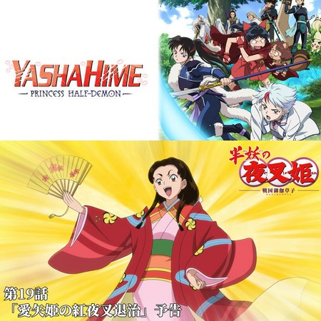 Yashahime - Princess Half-Demon - Preview do Episódio 19