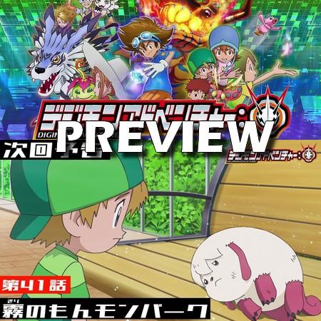 Digimon (2020) - Preview do Episódio 41