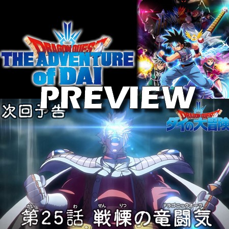 Dragon Quest - Adventure of Dai - Preview do Episódio 25