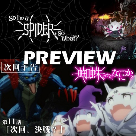 So I'm a Spider, So What - Preview do Episódio 11