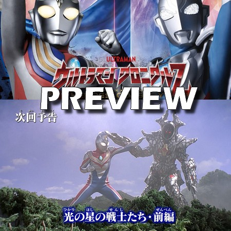 Ultraman Chronicle Z - Heroes Odyssey - Preview do Episódio 11