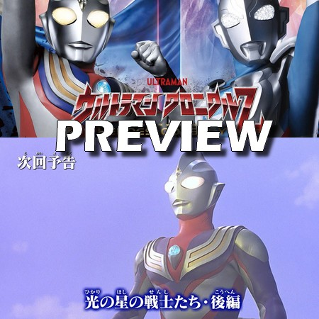 Ultraman Chronicle Z - Heroes Odyssey - Preview do Episódio 12