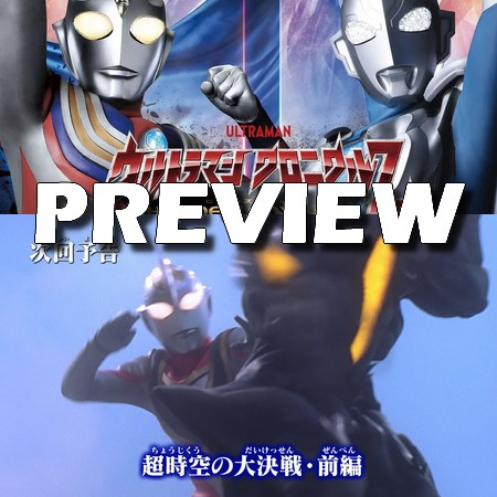 Ultraman Chronicle Z - Heroes Odyssey - Preview do Episódio 13