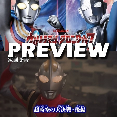 Ultraman Chronicle Z - Heroes Odyssey - Preview do Episódio 15