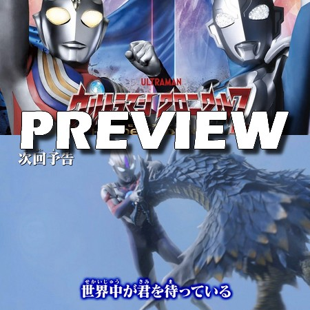 Ultraman Chronicle Z - Heroes Odyssey - Preview do Episódio 17