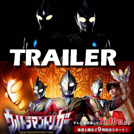 Ultraman Trigger - New Generation Tiga -Teaser Oficial