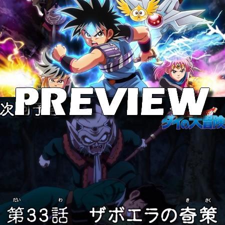 Dragon Quest - Adventure of Dai - Preview do Episódio 33