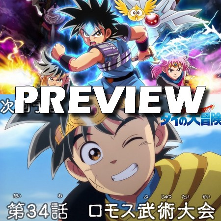 Dragon Quest - Adventure of Dai - Preview do Episódio 34