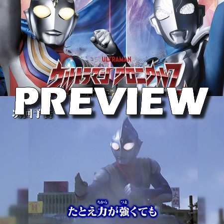 Ultraman Chronicle Z - Heroes Odyssey - Preview do Episódio 20