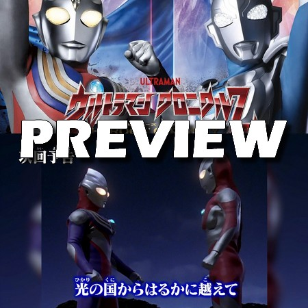 Ultraman Chronicle Z - Heroes Odyssey - Preview do Episódio 21