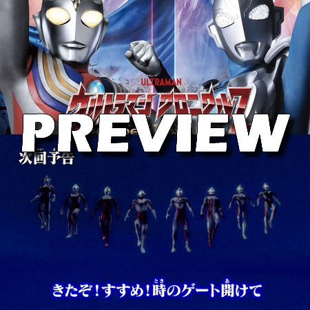 Ultraman Chronicle Z - Heroes Odyssey - Preview do Episódio 22
