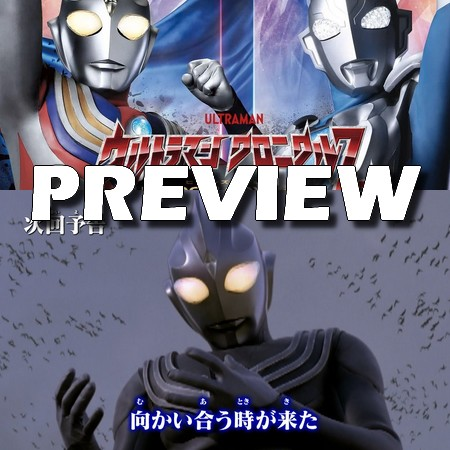 Ultraman Chronicle Z - Heroes Odyssey - Preview do Episódio 24
