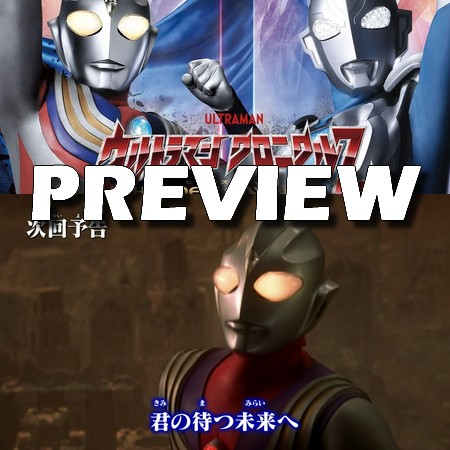 Ultraman Chronicle Z - Heroes Odyssey - Preview do Episódio 25