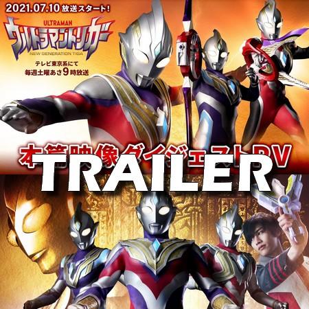 Ultraman Trigger - New Generation Tiga -Trailer Final