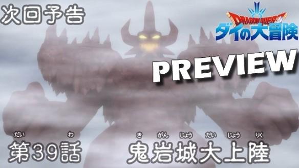 Dragon Quest - Adventure of Dai - Preview do Episódio 39