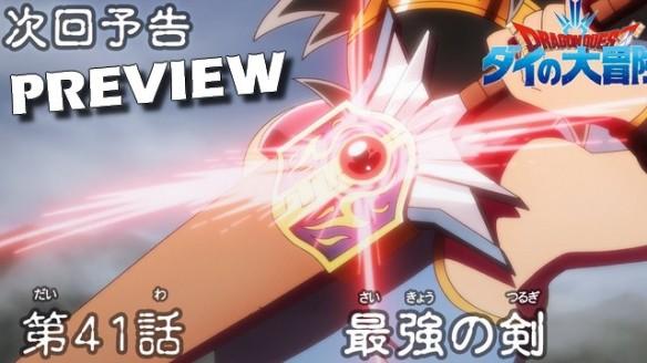 Dragon Quest - Adventure of Dai - Preview do Episódio 41
