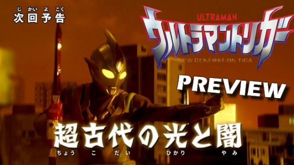 Ultraman Trigger - New Generation Tiga - Preview do Episódio 3