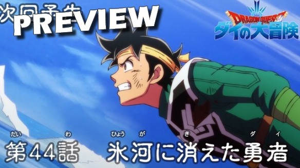 Dragon Quest - Adventure of Dai - Preview do Episódio 44