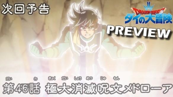 Dragon Quest - Adventure of Dai - Preview do Episódio 46