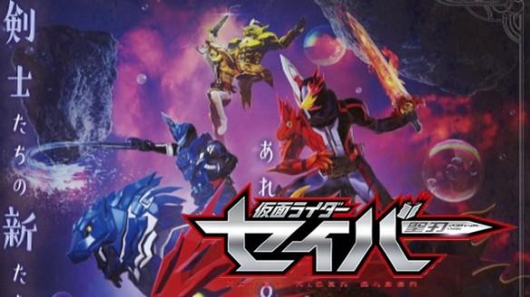 Kamen Rider Saber - The Trio of Deep Sin - Trailer do Filme