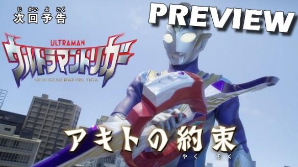 Ultraman Trigger - New Generation Tiga - Preview do Episódio 5