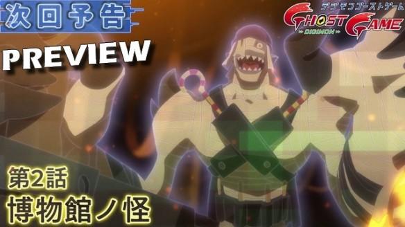 Digimon Ghost Game - Preview do Episódio 2