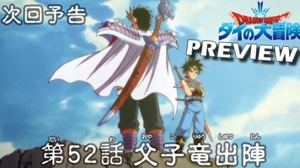 Dragon Quest - Adventure of Dai - Preview do Episódio 52