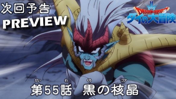 Dragon Quest - Adventure of Dai - Preview do Episódio 55
