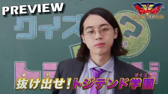 Kikai Sentai Zenkaiger - Preview do Episódio 33