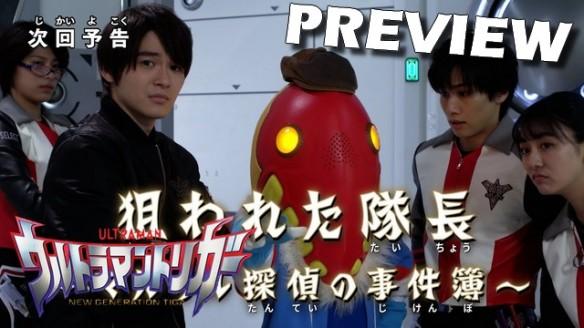 Ultraman Trigger - New Generation Tiga - Preview do Episódio 13