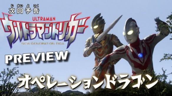 Ultraman Trigger - New Generation Tiga - Preview do Episódio 15